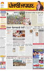 Jagraon  : Punjabi jagran News : 26th November 2015 - Read on ipad, iphone, smart phone and tablets.
