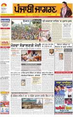 Jalandhar  : Punjabi jagran News : 26th November 2015 - Read on ipad, iphone, smart phone and tablets.