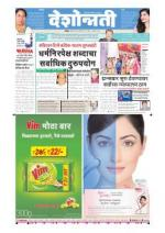 27th Nov Nanded - Read on ipad, iphone, smart phone and tablets.