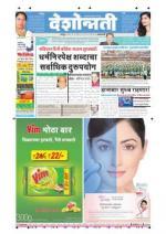 27th Nov Amravati - Read on ipad, iphone, smart phone and tablets.