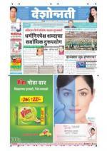 27th Nov Nagpur - Read on ipad, iphone, smart phone and tablets.