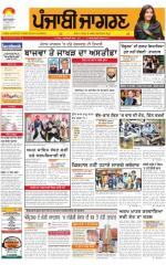 Amritsar   : Punjabi jagran News : 27th November 2015 - Read on ipad, iphone, smart phone and tablets.