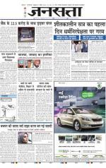 Jansatta, Hindi, 27/11/2015 - Read on ipad, iphone, smart phone and tablets.