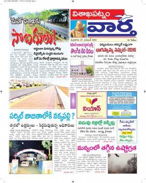 Vishakapatnam - Read on ipad, iphone, smart phone and tablets.