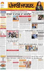 Jalandhar   : Punjabi jagran News : 27th November 2015 - Read on ipad, iphone, smart phone and tablets.