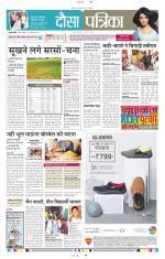 Rajasthan Patrika Dausa - Read on ipad, iphone, smart phone and tablets