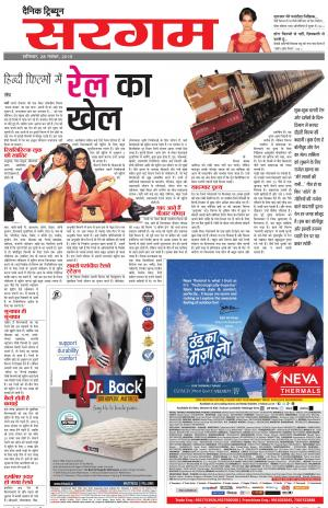 Dainik Tribune (Sargam) - Read on ipad, iphone, smart phone and tablets.