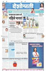 28th Nov Nanded - Read on ipad, iphone, smart phone and tablets.