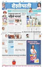 28th Nov Buldhana - Read on ipad, iphone, smart phone and tablets.