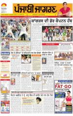 Amritsar   : Punjabi jagran News : 28th November 2015 - Read on ipad, iphone, smart phone and tablets.
