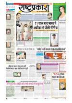 28th Nov Rashtraprakash - Read on ipad, iphone, smart phone and tablets.