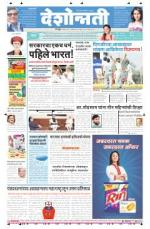 28th Nov Nagpur - Read on ipad, iphone, smart phone and tablets.