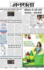 Jansatta, Hindi, 28/11/2015 - Read on ipad, iphone, smart phone and tablets.