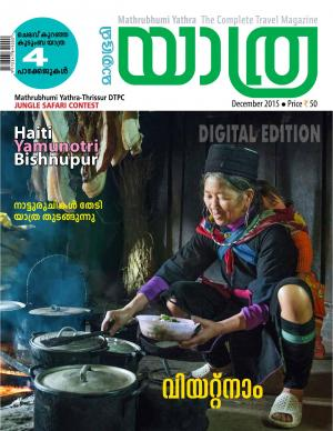 Yathra-2015 December - Read on ipad, iphone, smart phone and tablets.
