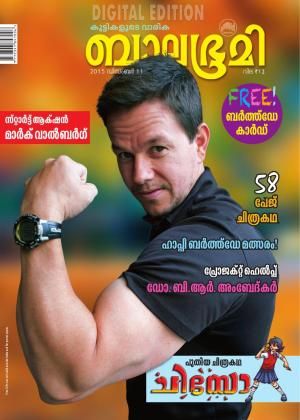 Balabhumi-2015 December11 - Read on ipad, iphone, smart phone and tablets.