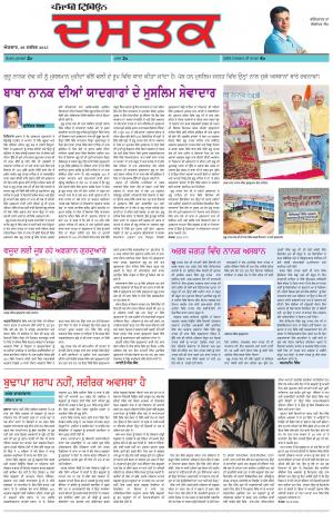 PM_29_November_2015 - Read on ipad, iphone, smart phone and tablets.