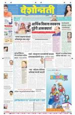 29th Nov Buldhana - Read on ipad, iphone, smart phone and tablets.