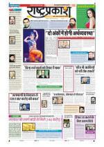 29th Nov Rashtraprakash - Read on ipad, iphone, smart phone and tablets.