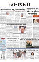 Jansatta, Hindi, 29/11/2015 - Read on ipad, iphone, smart phone and tablets.
