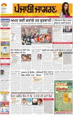 Jalandhar   : Punjabi jagran News : 29th November 2015 - Read on ipad, iphone, smart phone and tablets.