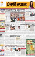 Jagraon   : Punjabi jagran News : 29th November 2015 - Read on ipad, iphone, smart phone and tablets.