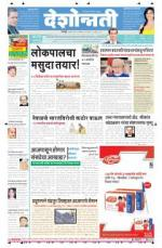 30th Nov Chandrapur - Read on ipad, iphone, smart phone and tablets.