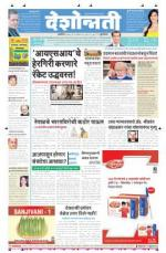 30th Nov Buldhana - Read on ipad, iphone, smart phone and tablets.