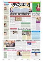 30th Nov Rashtraprakash - Read on ipad, iphone, smart phone and tablets.