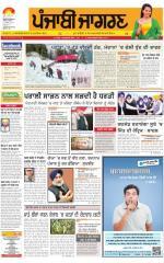Jalandhar : Punjabi jagran News : 30th November 2015 - Read on ipad, iphone, smart phone and tablets.