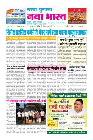 Navya Yugacha Nava Bharat (साप्ताहिक - नवा भारत) - संपादक: सुनील इनामदार - November 19, 2015