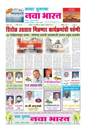 Navya Yugacha Nava Bharat (साप्ताहिक - नवा भारत) - संपादक: सुनील इनामदार - November 26, 2015