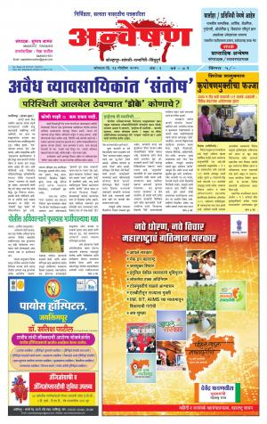 Anveshan (साप्ताहिक - अन्वेषण) - संपादक: डॉ. सुभाष सामंत - 23 November 2015 - Read on ipad, iphone, smart phone and tablets.