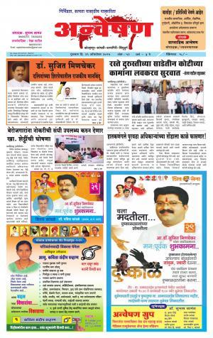 Anveshan (साप्ताहिक - अन्वेषण) - संपादक: डॉ. सुभाष सामंत - 29 October 2015