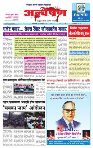 Anveshan (साप्ताहिक - अन्वेषण) - संपादक: डॉ. सुभाष सामंत - 30 November 2015