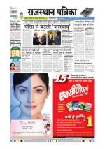 Rajasthan Patrika Udaipur - Read on ipad, iphone, smart phone and tablets