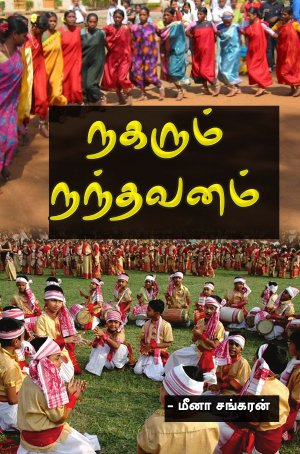 NAGHARUM NANDAVANAM - Read on ipad, iphone, smart phone and tablets.