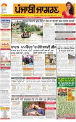 Jalandhar Dehat : Punjabi jagran News : 03rd December 2015 - Read on ipad, iphone, smart phone and tablets.