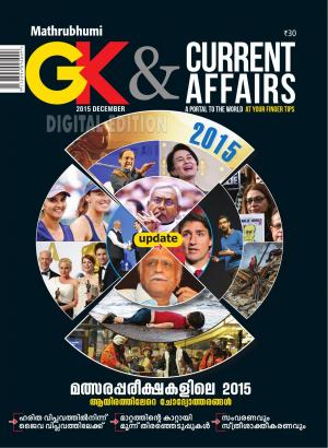 GK & Current Affairs 2015 December