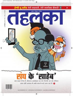 Vol-7 Issue-23 - Read on ipad, iphone, smart phone and tablets.