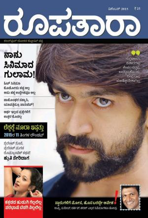 Roopatara - December, 2015 - Read on ipad, iphone, smart phone and tablets.