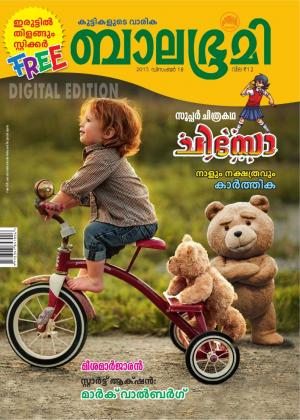 Balabhumi-2015 December18 - Read on ipad, iphone, smart phone and tablets.