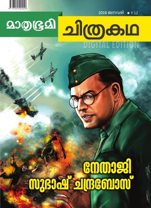 Mathrubhumi Chithrakatha - 2016 January