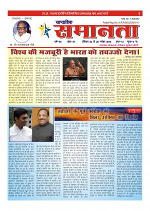 Samanta Weekly news Paper - Read on ipad, iphone, smart phone and tablets