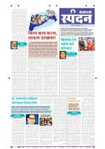 06th Dec Spandan - Read on ipad, iphone, smart phone and tablets.