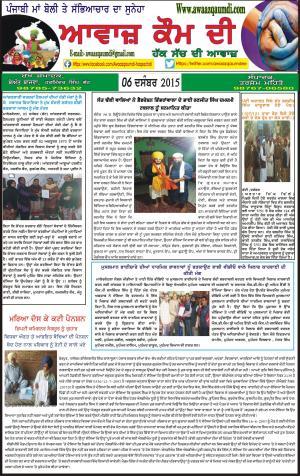 20 Dec to 6 Jan Awaaz Qaum Di - Read on ipad, iphone, smart phone and tablets.