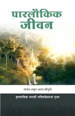 Parloukikjivan (पारलौकिक जीवन) - सय्यद अबुल आला मौदूदी (मुंबई)