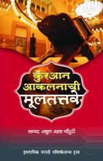 Quran Aakalanachi Multatve (कुरआन आकलनाची मुलतत्वे) - सय्यद अबुल आला मौदूदी (मुंबई)