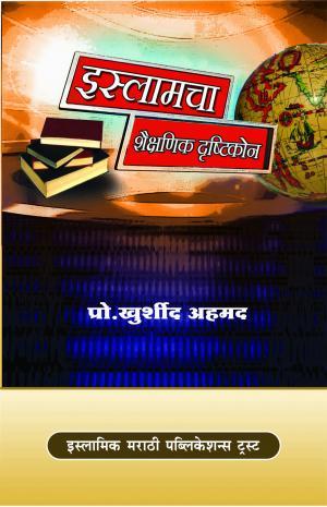 Islamcha Shaikshanik Drushtikon (इस्लामचा शैक्षणिक दृष्टीकोन) - प्रो. खुर्शीद अहमद (मुंबई)