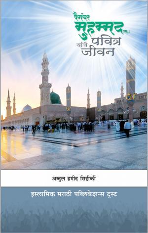 Paigambar Muhammad Yanche Jivan Charitra (पैगंबर मुहम्मद (स.) यांचे पवित्र जीवन) - प्रा. अब्दुल हामिद सिद्धिकी