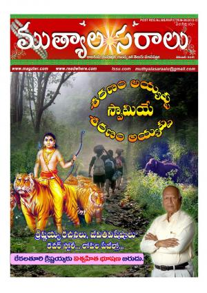 Telugu Muthyalasaralu - December 2015 - Read on ipad, iphone, smart phone and tablets.